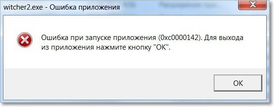 Ошибка при запуске приложения 0xc0000142 mad max
